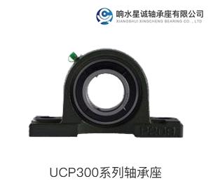 UCP300系列轴承座