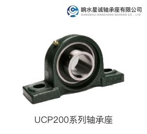 UCP200系列轴承座