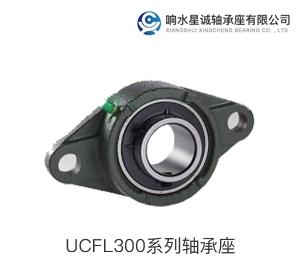 UCFL300系列轴承座