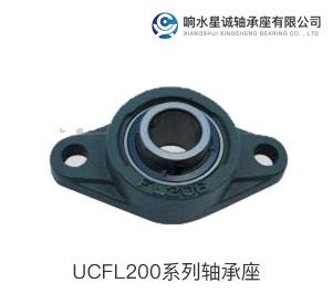 UCFL200系列轴承座