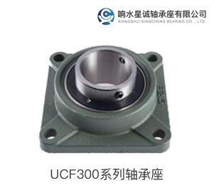 UCF300系列轴承座